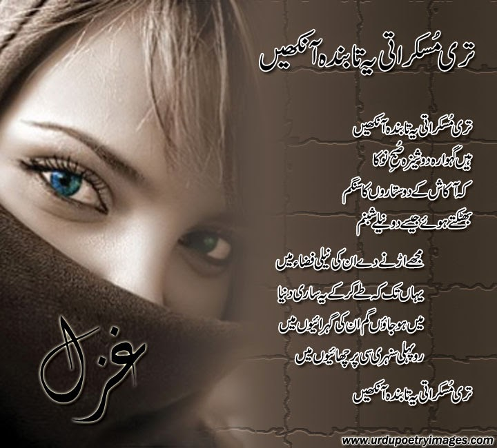 urdu sad ghazals