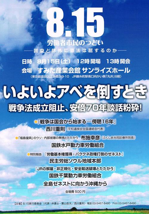 http://www.doro-chiba.org/nikkan_dc/n2015_07_12/n7949.htm