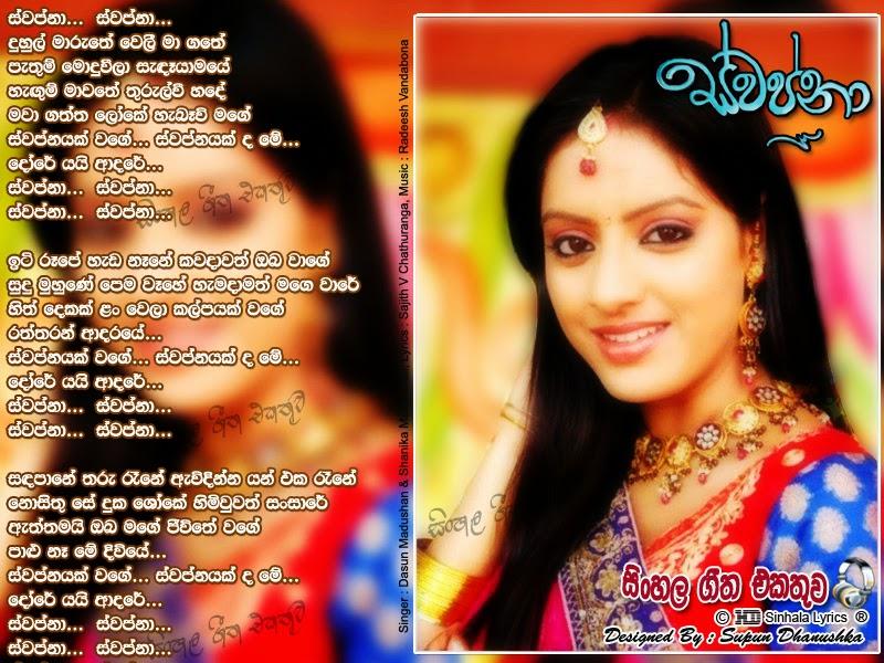 hd lyrics duhul maruthe swapna theme song dasun