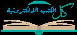 موقع كل الكتب الإلكترونية