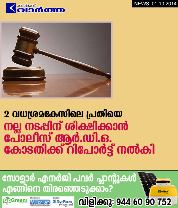 Kasaragod, Kumbala, Kerala, Police, Report, Noushad, R.D.O. Court