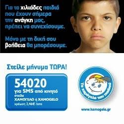 Εθελοντικός Οργανισμός «Το Χαμόγελο του Παιδιού»