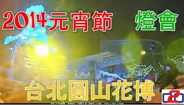 分享:2014臺北燈節-飛躍阿駿縮時攝影