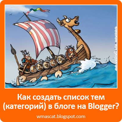 Как создать список тем (категорий) в блоге на Blogger?