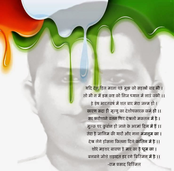 Patriotic Poem by RamPrasad Bismil