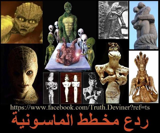 من هم اجناس الزواحف بالاساس...ولم قدست الحضارات القديمة الزواحف؟؟؟