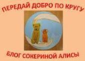 Блог Сокериной Алисы