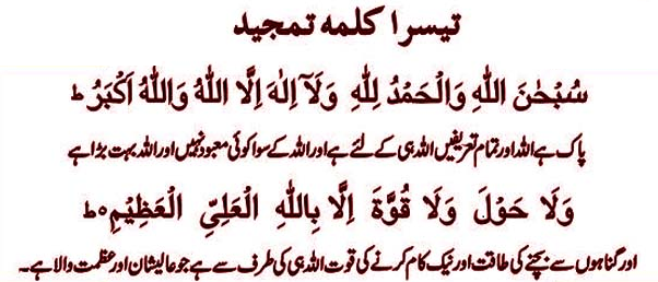 Learn 3rd Kalma Tamjeed With Urdu Translation