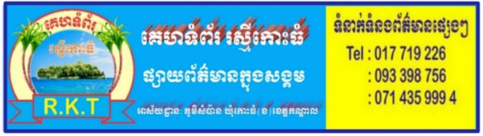 www.rasmeikohthom.com