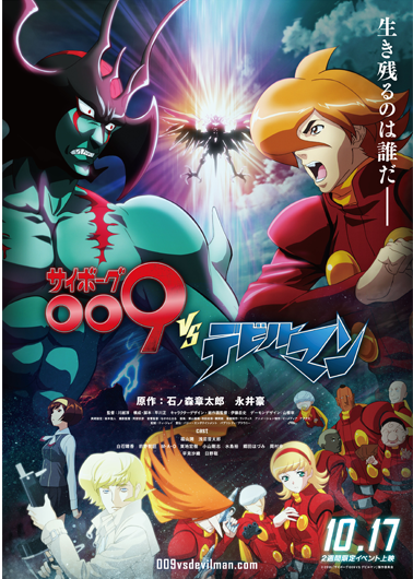 Key Visual 2 Cyborg 009 vs Devilman