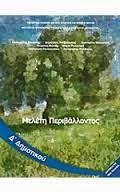 e-book -Μελέτη του Περιβάλλοντος -Δ' Τάξη