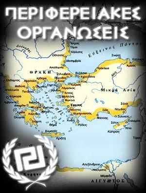 ΠΕΡΙΦΕΡΙΑΚΕΣ ΟΡΓΑΝΩΣΕΙΣ