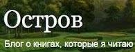 """Моя """"книжная полка"""""""