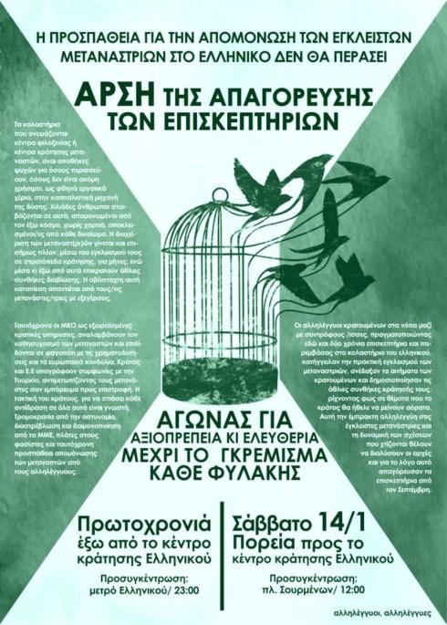 Πρωτοχρονιά έξω από το κέντρο κράτησης Ελληνικού και πορεία το Σάββατο 14.01.2017