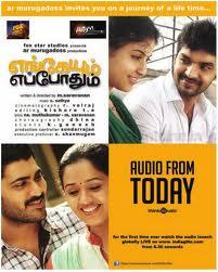 movie engeyum eppothum movie online engeyum eppothum tamil movie