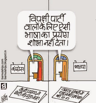 beni prasad verma cartoon, varun gandhi, narendra modi cartoon, bjp cartoon, congress cartoon, election 2014 cartoons, cartoons on politics, indian political cartoon