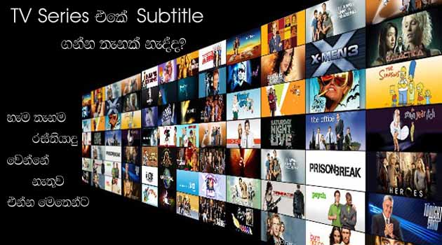 TV Series එකේ Subtitle ගන්න තැනක් නැද්ද?
