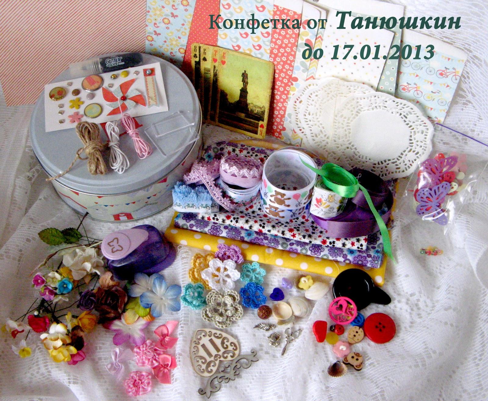 Конфетка от Танюши