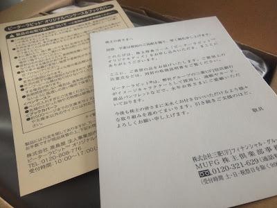 8306三菱UFJフィナンシャルグループの株主優待の手紙