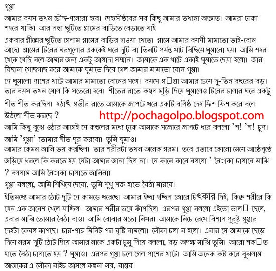 Rosomoy gupto bangla choti pdf Archives - Bangla choti