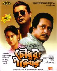 Chowdhury Paribar 1998 Bengali Movie Watch Online