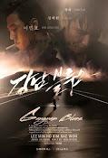 Gangnam Blues (2015) ()
