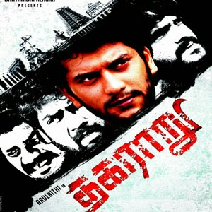 thagararu tamil songs download
