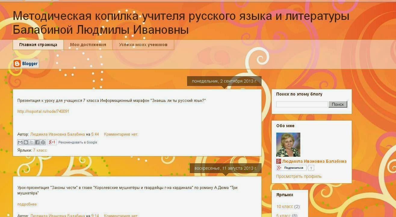 http://balabinali.blogspot.ru/