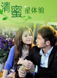Tian Mi Xing Ti Yan  /  清蜜星体验