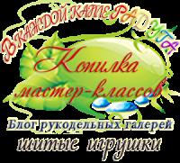 Копилка МК