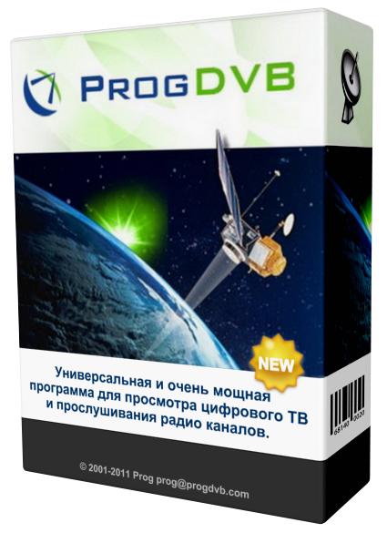progdvb-professional-edition.png