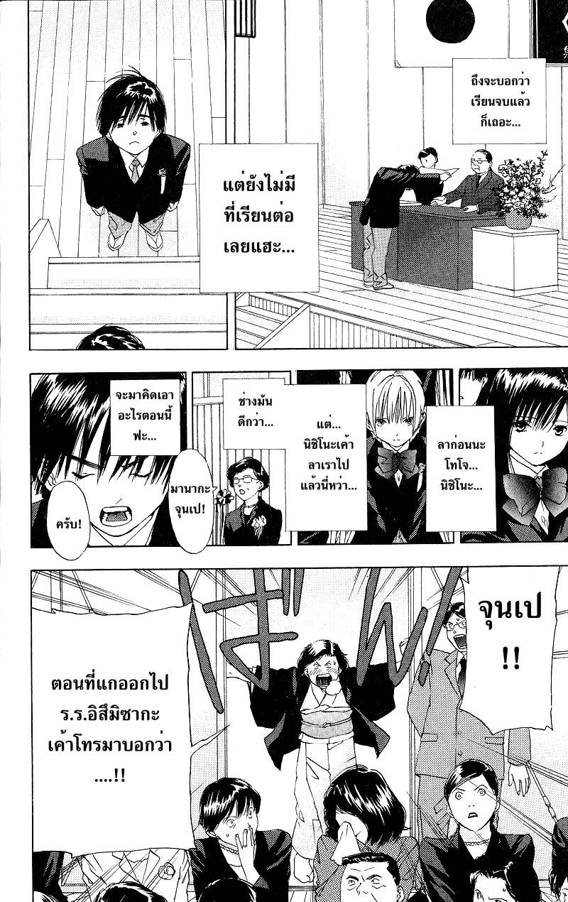อ่านการ์ตูน Ichigo100 18 ภาพที่ 6