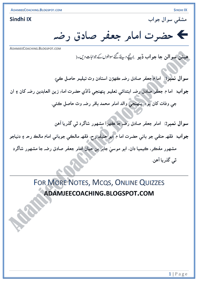 hazrat-imam-jafar-sadiq-question-answers-sindhi-notes-for-class-9th