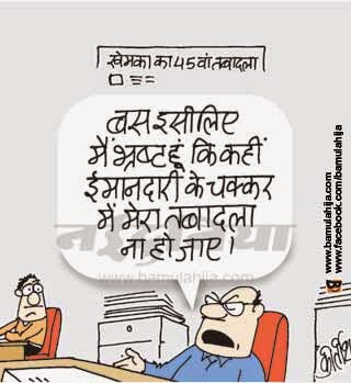 ashok khemka cartoon, corruption cartoon, corruption in india, cartoons on politics, indian political cartoon, jokes, humor