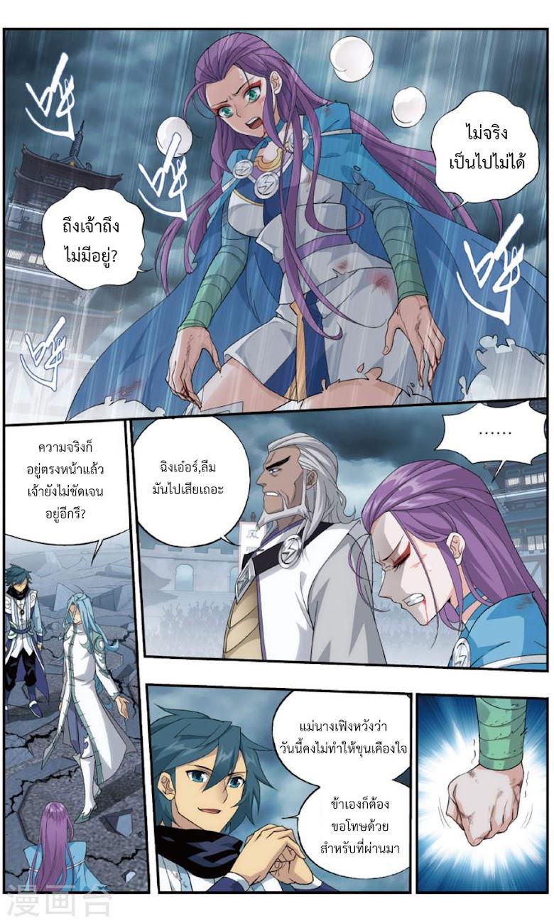 Doupo Cangqiong - หน้า 19