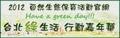 2012臺北自然生態保育活動