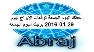 حظك اليوم الجمعة توقعات الابراج ليوم 29-01-2016 برجك اليوم الجمعة