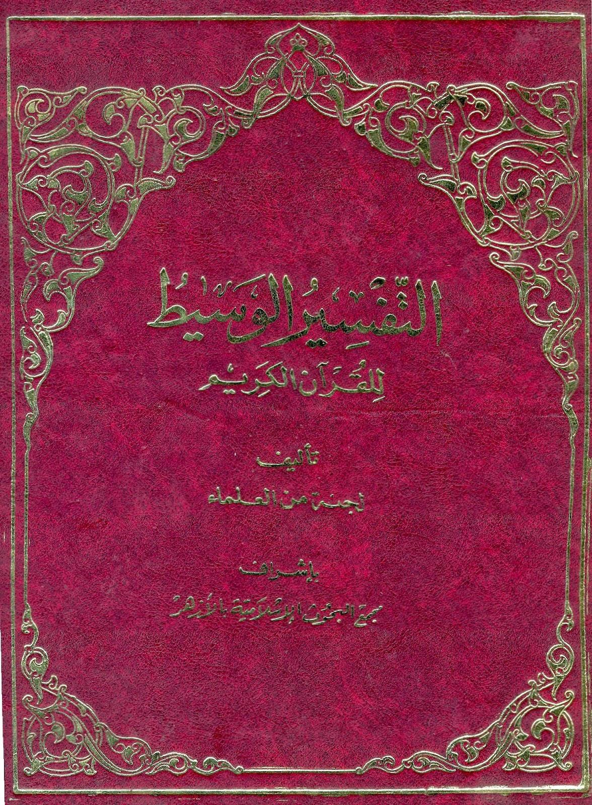 التفسير الوسيط للقرآن الكريم - مجمع البحوث الإسلامية بالأزهر pdf