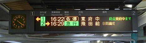 【最後かも】なんと急行飛田給行きが天皇賞秋臨で運転される!【8000系】