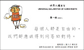 人權小卡:世界人權宣言簡明版