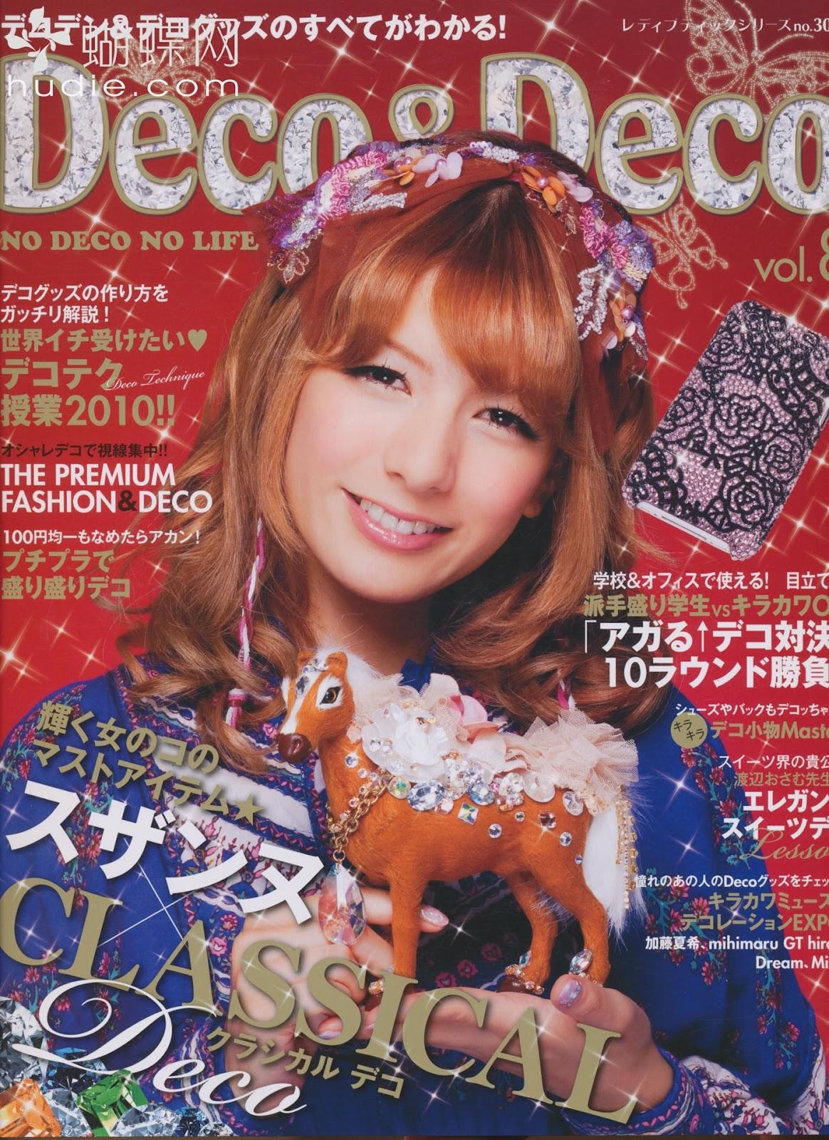 deco deco 2010  volume 8 japanese magazine scans