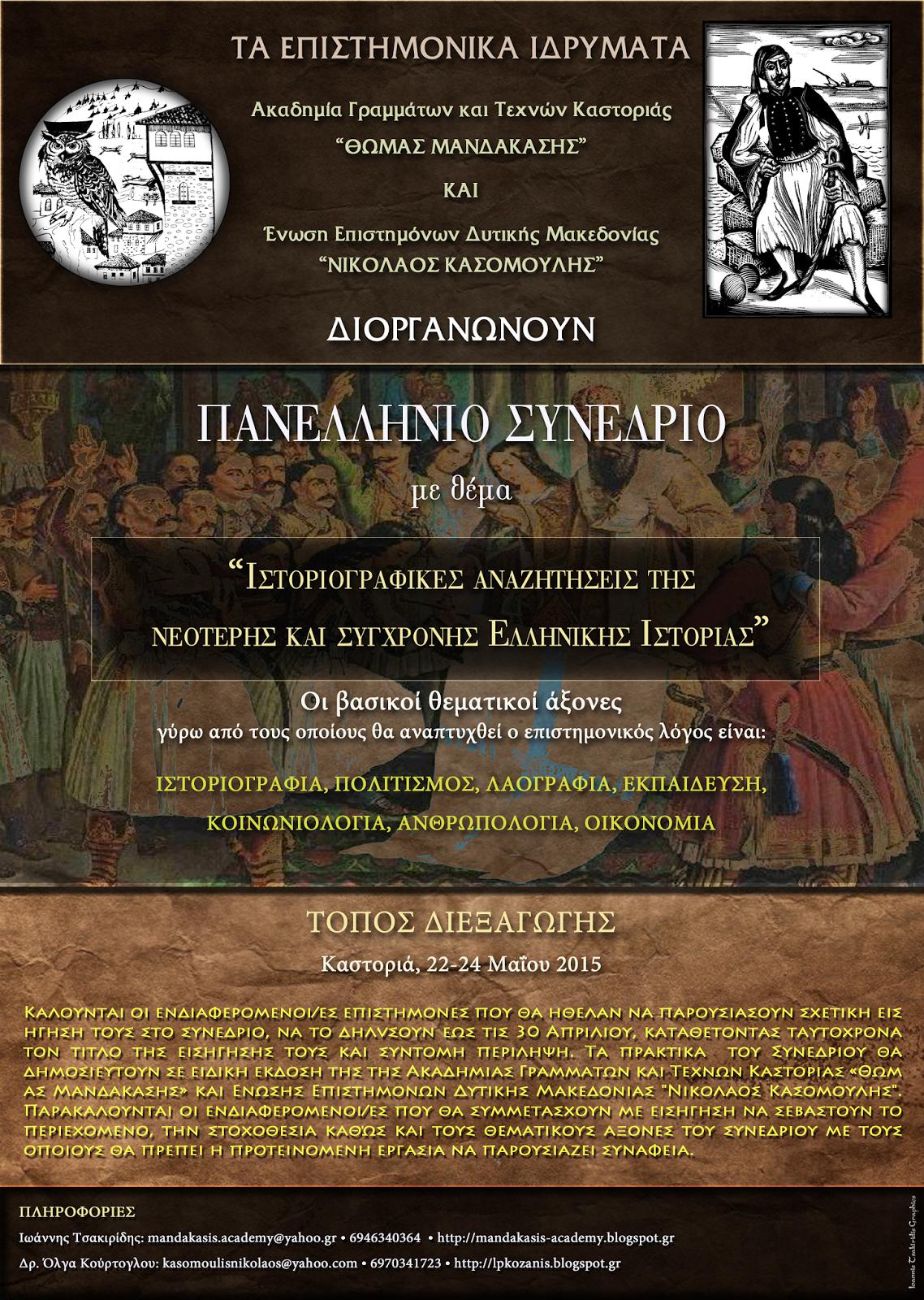 """Συνδιοργάνωση Συνεδρίου της Ακαδημίας μας με θέμα """"Ιστοριογραφικές αναζητήσεις της νεότερης και σύγχρονης Ελληνικής Ιστορίας"""""""
