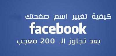 غير إسم صفحتك على الفيسبوك بسهولة تامة