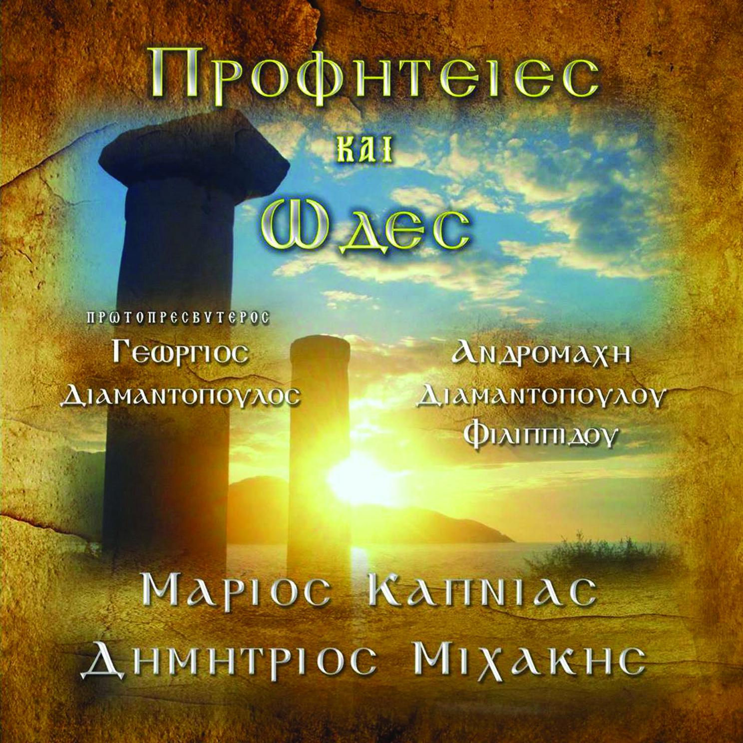 CD- Προφητείες και Ωδές