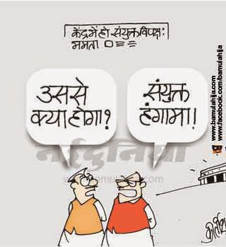 third front, opposition, parliament, mamata banerjee cartoon, cartoons on politics, indian political cartoon