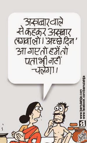 narendra modi cartoon, bjp cartoon, common man cartoon, cartoons on politics, indian political cartoon