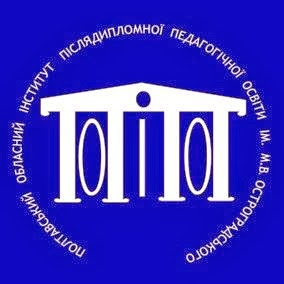 Партнер від області: ПОІППО ім.М.В.Остроградського