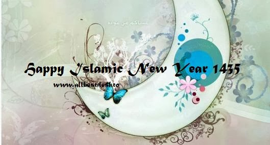 Islamic new year 1435 greeting cards wallpapers
