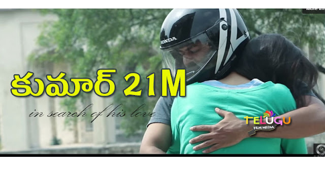 kumar 21m Telugu Short film, kumar 21M, kumar 21M telugu love short film, telugu short films 2015, love short film 2015