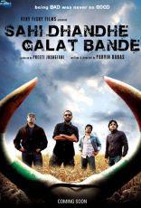 Sahi Dhandhe Galat Bande Wallpapers Pics
